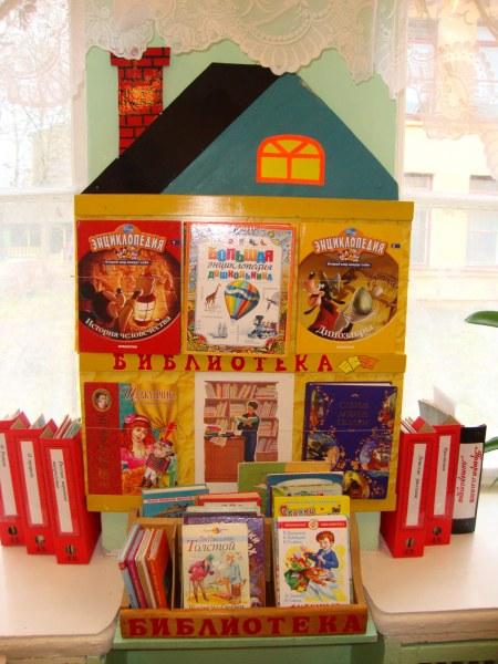 Книжный уголок в детском саду своими руками фото
