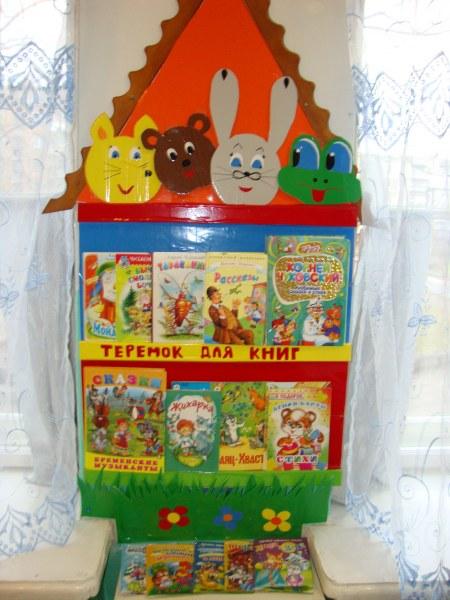 Книжные уголки в детском саду своими руками фото