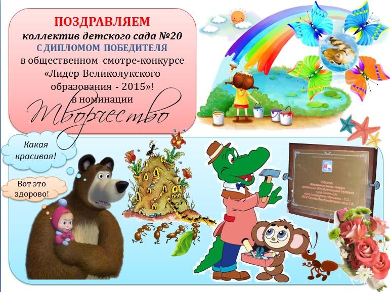 Поздравления коллективе детского сада