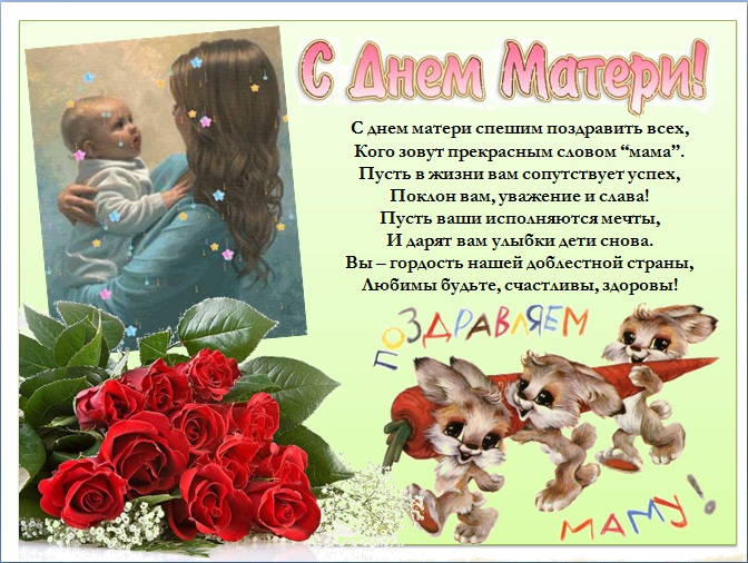 Поздравление с днем матери всем маме