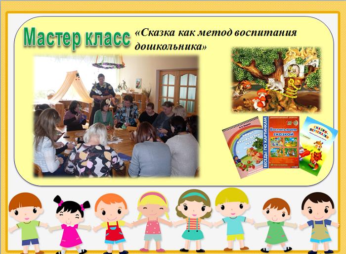Мастер-класс по нравственному воспитанию детей