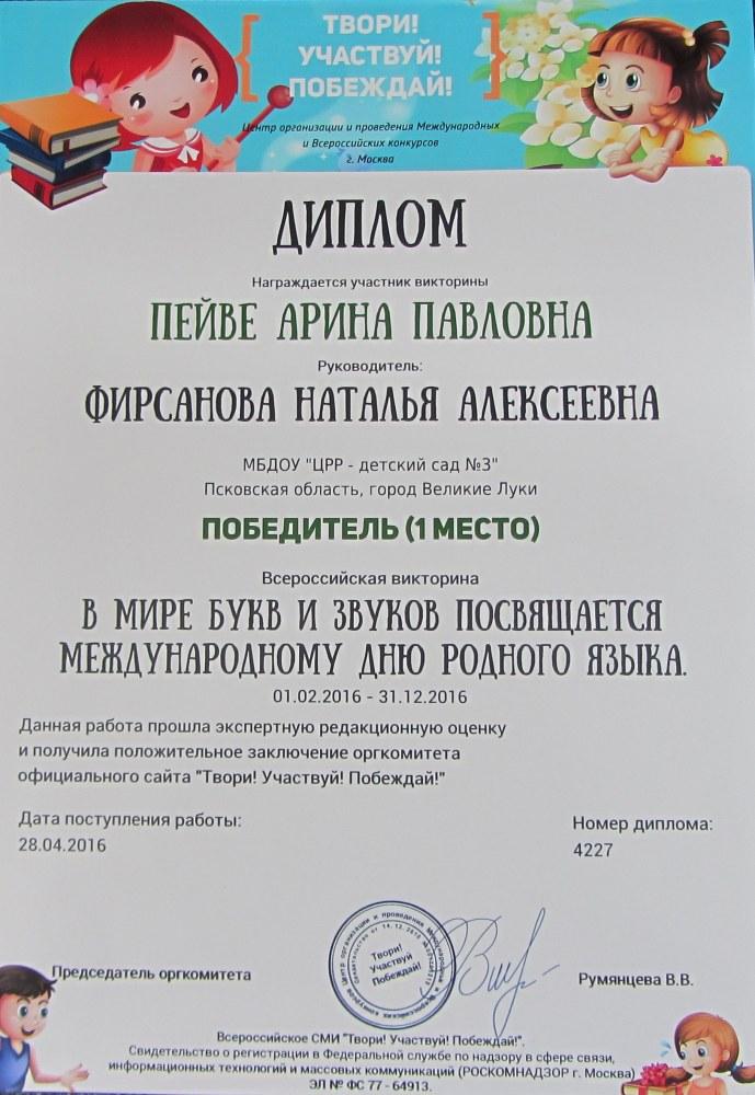 с получением диплома педагога Поздравления с получением диплома педагога