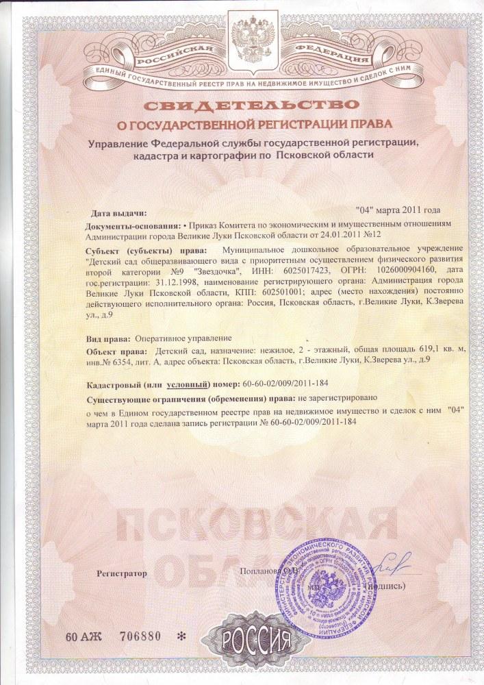 Осуществление государственной регистрации прав на недвижимое имущество над ними