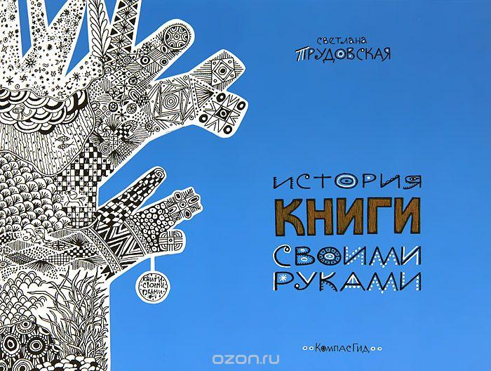 Прудовская с. история книги своими руками